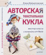 Заказ книги от Nkale( Елены Войнатовской) + мультиконфета