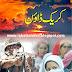 Crack Down Novel by Tariq Ismail Sagar