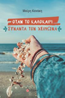"""Πρόσκληση στην παρουσίαση του βιβλίου της Μαίρης Κανάκη """"Όταν το καλοκαίρι συναντά τον χειμώνα"""""""