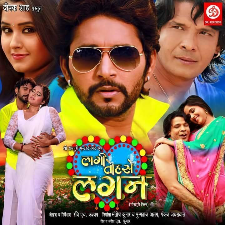 Bhojpuri Movie Laagi Tohse Lagan Trailer video youtube Feat Actor Viraj bhatt, Yash Kumar actress Kajal Raghwani first look poster, movie wallpaper