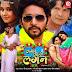 Laagi Tohse Lagan (2015) Bhojpuri Movie Trailer