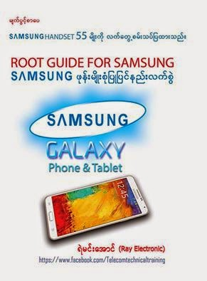 Samsung ဖုန္းမ်ိဳးစံု Root လုပ္ျပဳျပင္နည္း