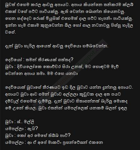 Sinhala Jokes-Marketing-2