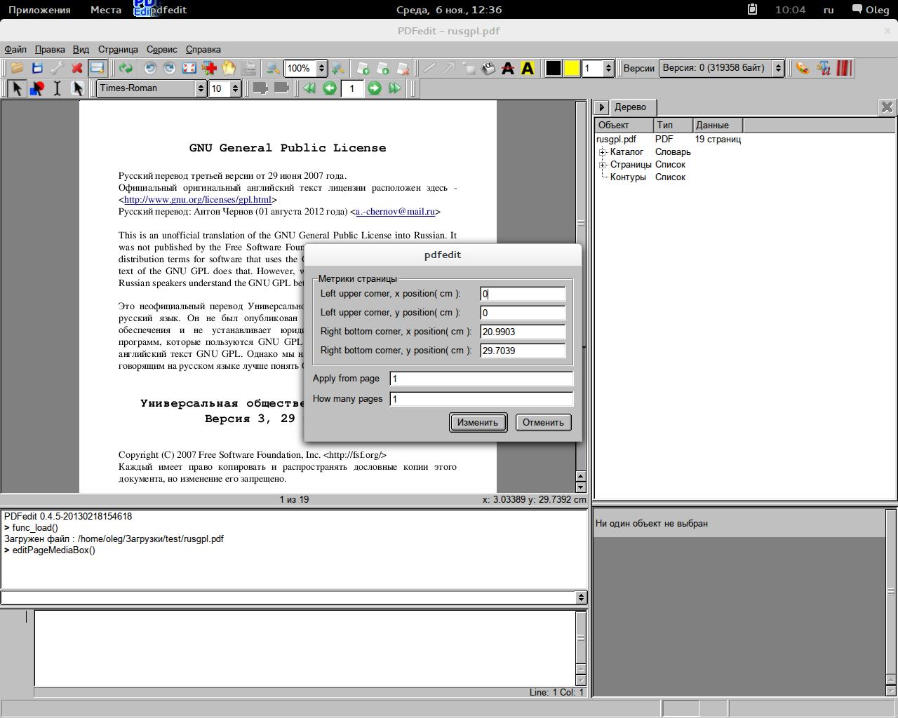 Печать документов PDF 10