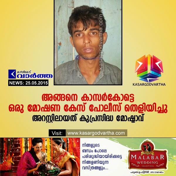 Kasaragod, Kerala, arrest, Robbery, Robbery case, Police, Accuse, Junction, Excel Mobile Shop.