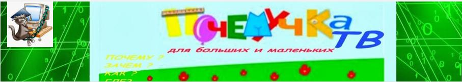 """Детский видеоканал """"Почемучка"""""""