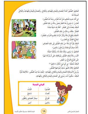 عربى تالتة ابتدائى  ترم ثانى مطور 2015 منهاج مصر دلي%D