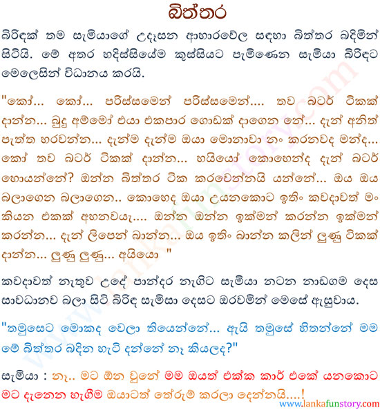 Sinhala Fun Stories-Egg