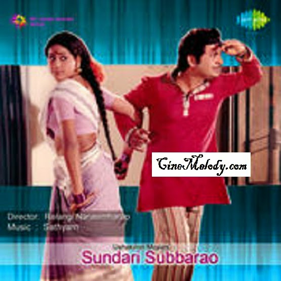 Sundari Subbarao Telugu Mp3 Songs Free  Download  1984