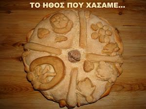Ψωμί από τα χέρια σας...