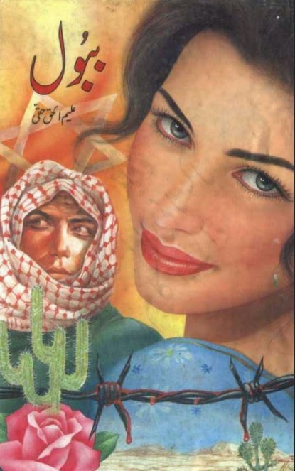 Babool novel by Aleem Ul Haq Haqi pdf.