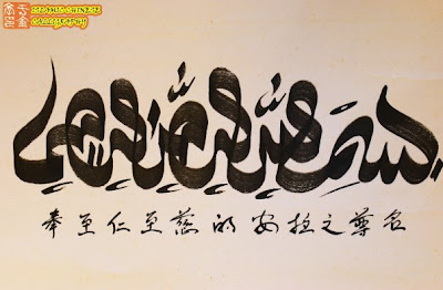 Islamic Chinese Caligrafi images