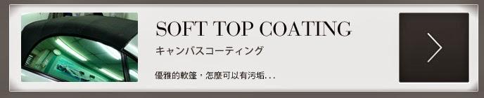 http://gzoxkszy.blogspot.tw/2014/12/gzox-soft-top-coating.html