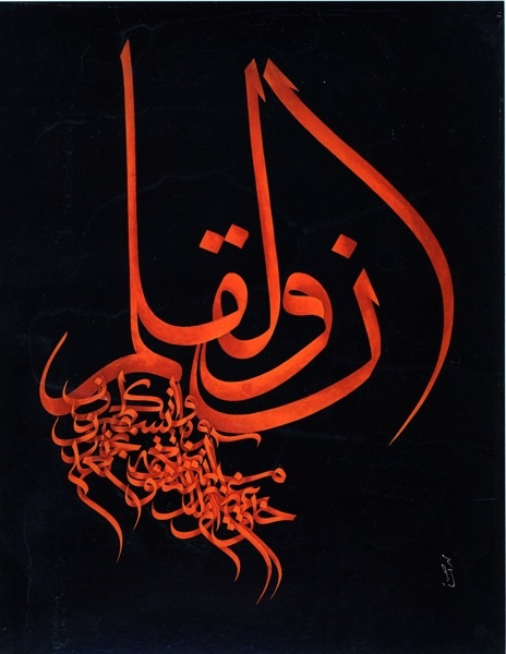 Flyer Goodness Persian Calligraphy By Mohammad Ehsai