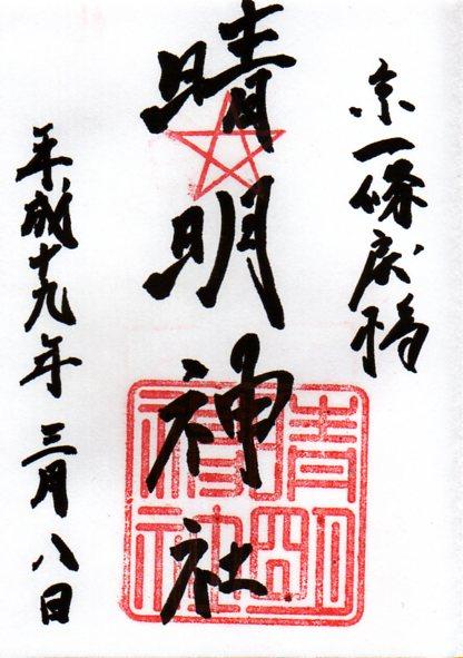 晴明神社の御朱印