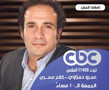 قناة الفلول (قناة لميس الحديدى وخيرى رمضان) تحاول خداع المشاهدين باستضافة بعض الشخصيات المحترمة