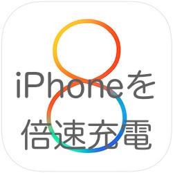 iPhoneを倍速充電する方法(機内モード編)