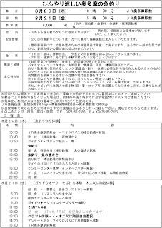 http://www.yamafuru.com/chirashi/2015hinyarischedule.pdf