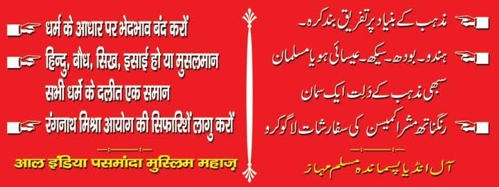 Pasmanda Muslim Mahaz
