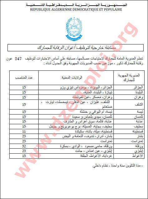 إعلان مسابقة توظيف أعوان الرقابة في صفوف الجمارك الجزائرية جانفي 2014 Agent+de+controle1.J