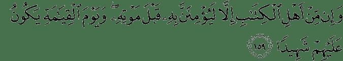 Surat An-Nisa Ayat 159
