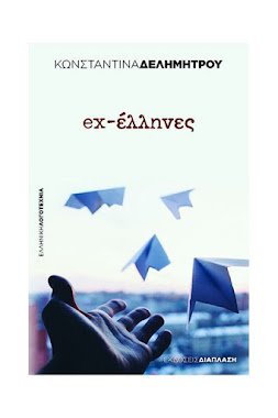 Το νέο μου βιβλίο! :)
