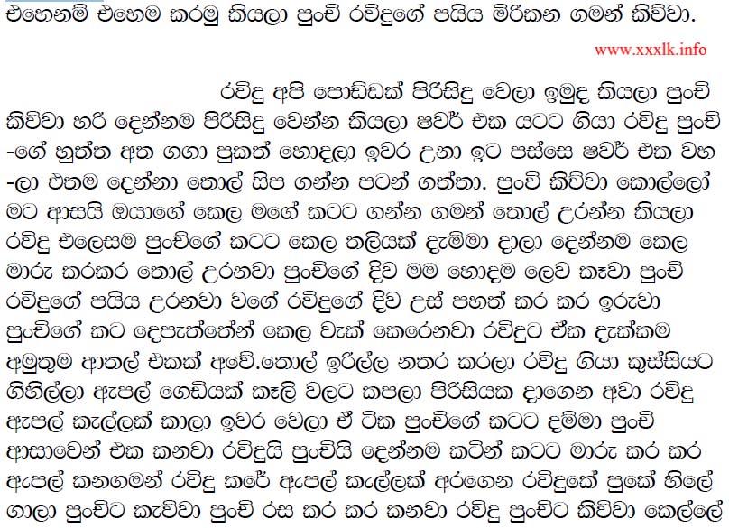Sinhala ammai duwai appa wela katha car wallpaper