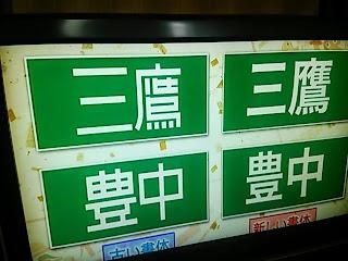 高速道路 案内表示板 案内標識 看板 フォント 書体 公団ゴシック