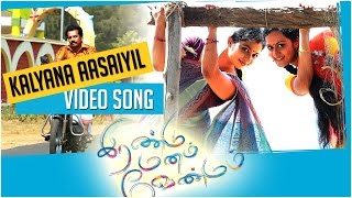 Irandu Manam Vendum _ Kalyana Aasaiyil _ Video Song