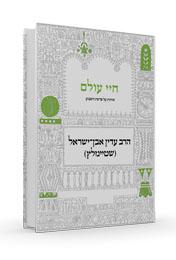 חיי עולם - הרב עדין אבן ישראל שטיינזלץ