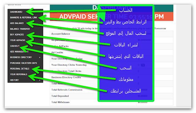 موقع advpaid للإستثمار والباقة الأولى Ashampoo_Snap_2015.12.25_22h01m59s_010_.png
