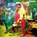 Download Dhanraj Na Karma Kali Poyindi (2014) Mp3 Songs Free HQ