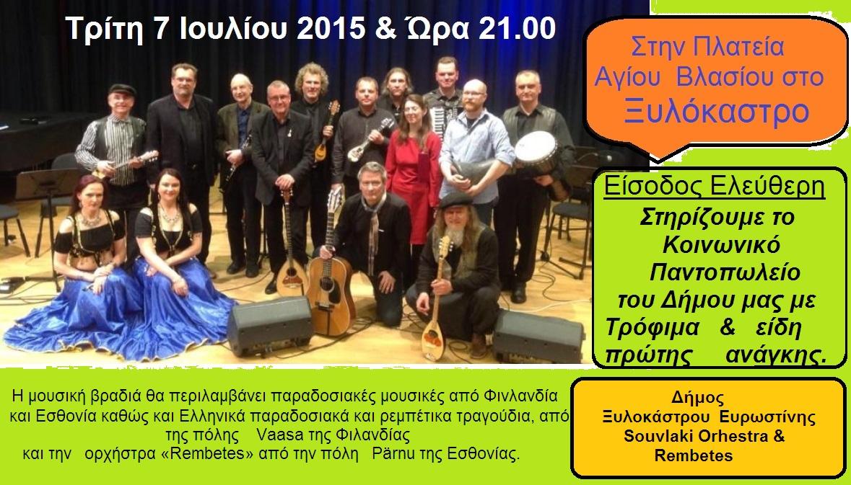 Τρίτη 7 Ιουλίου 2015 Συναυλία στήριξης Κοινωνικού Παντοπωλείου Ξυλοκάστρου