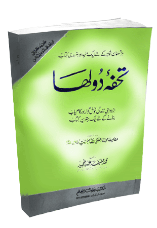 tohfa e dulhan book free  in urdu