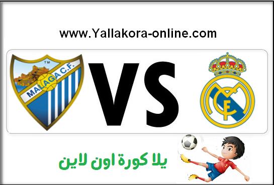 ريال مدريد وملقا بث مباشر real madrid vs malaga