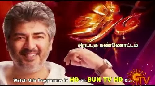 Veeram Movie | Sirappu Kannottam Sun Tv Pongal Special Program Shows 14-01-2014