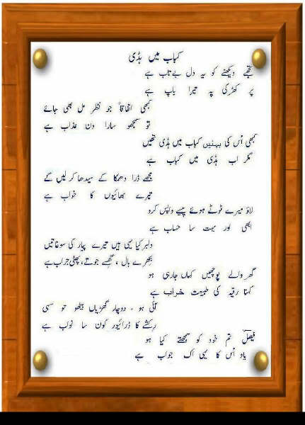 Urdu Comedy Poetry