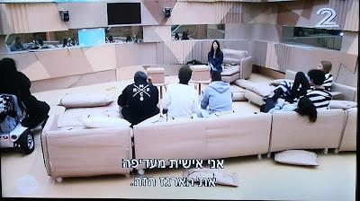 """""""האח הגדול וי-איי-פי 2"""", פרק 3, קשת"""