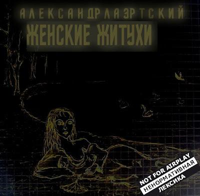 """АЛЕКСАНДР ЛАЭРТСКИЙ """"Женские Житухи"""""""