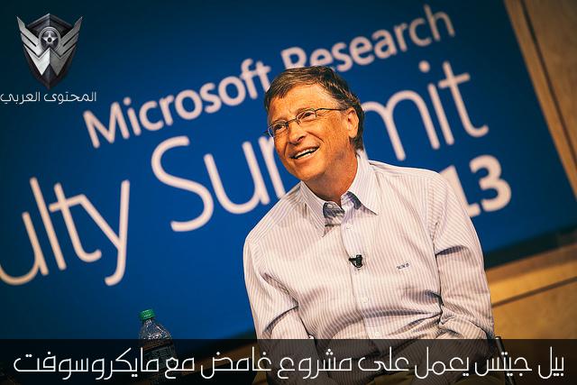 بيل غيتس يجهز لمشروع جديد مع مايكروسوفت