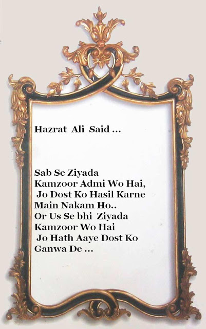 Islamic Quotes of Hazrat Ali (R.A)