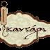 Το Καντάρι - Αίθουσες Εκδηλώσεων - Μεζεδοπωλείο - Πετρούπολη