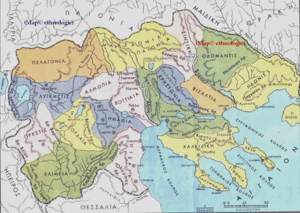 Αρχαία Μακεδονία
