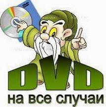 DVD диски с доставкой