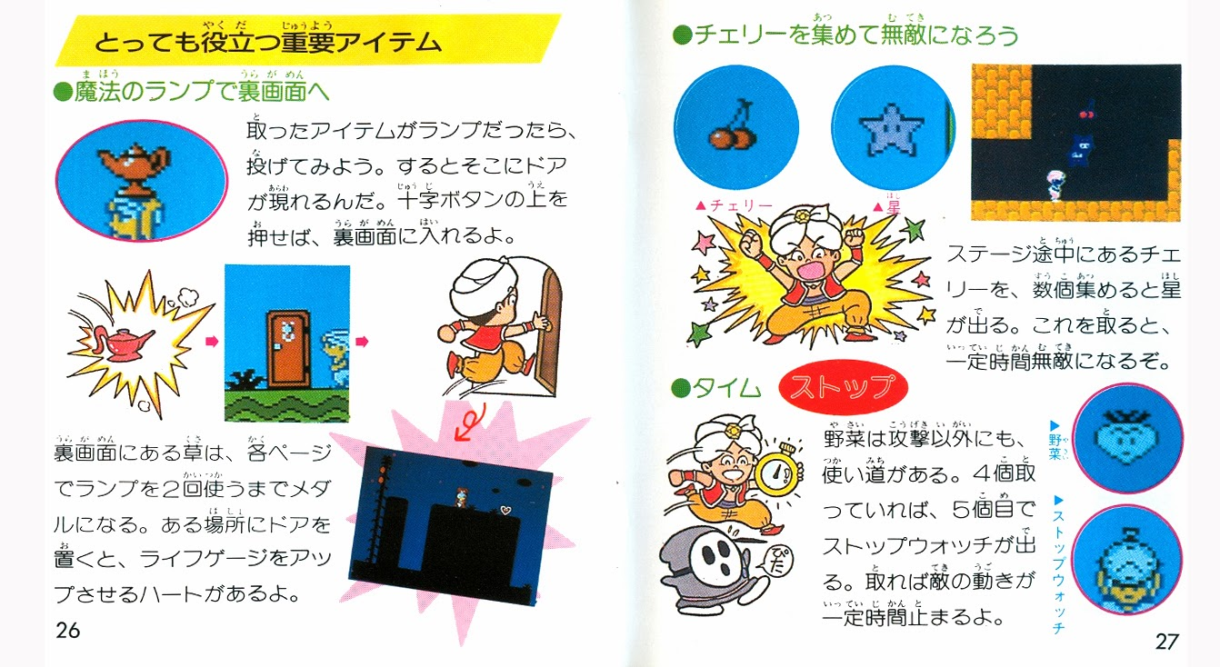 back of the cereal box the happiest arabian family in video game dom rh backofthecerealbox com super mario bros 2 manual new super mario bros 2 instruction manual