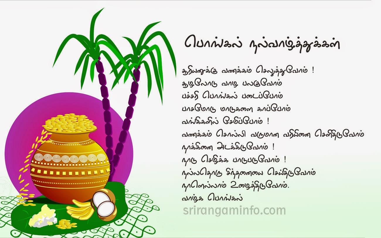 Happy Pongal 2015 Greetings Images Sms Kolam designs