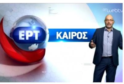 http://webtv.ert.gr/kairos/26okt2015-o-keros-stin-ora-tou-me-ton-saki-arnaoutoglou/