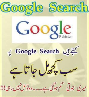 Funny Google Search Joke in Urdu ~ Best Poetry & SMS