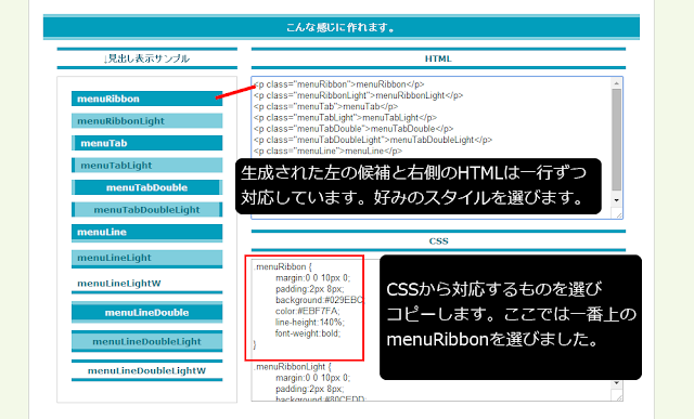対応するCSSをコピー