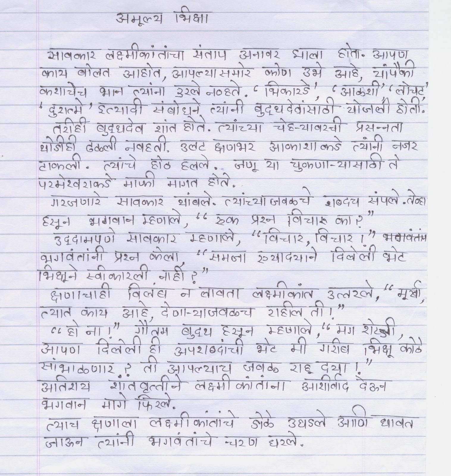 Essay on cow in marathi for kids